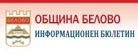 Информационен бюлетин - Белово