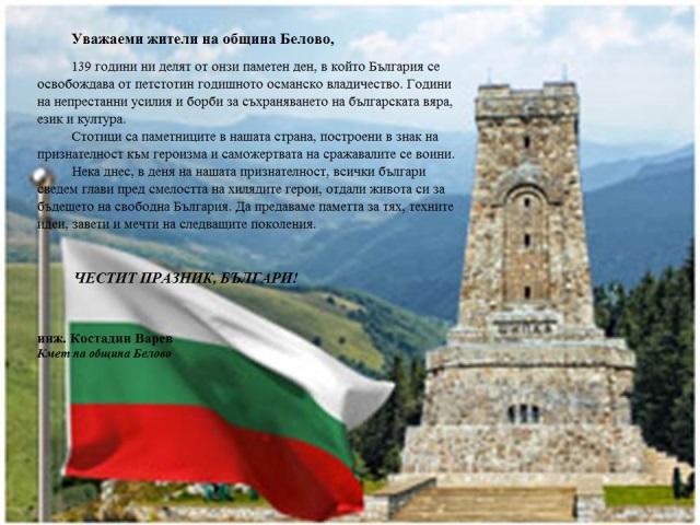 Поздравителен адрес от кмета на община Белово по случай 3 Март