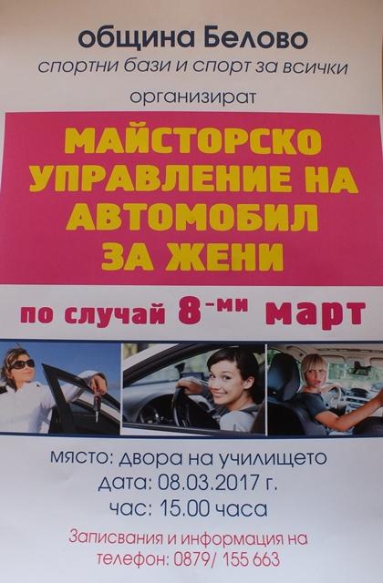 Майсторско управление на автомобили за жени