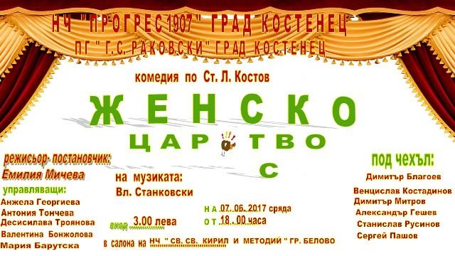 Комедия по Ст. Л. Костов