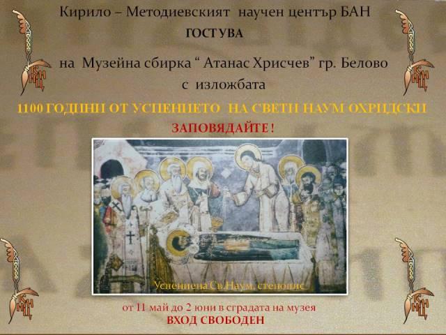 1100 години от успението на Свети Наум Охридски