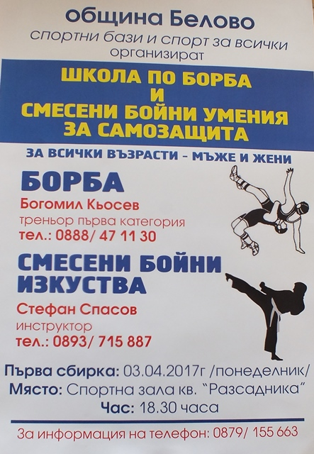 Спортни бази и спорт за всички организират