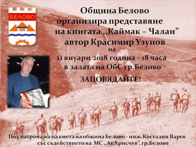 Представяне на книгата на Красимир Узунов