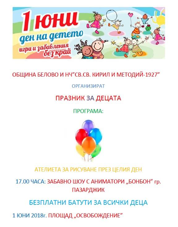 1 Юни - Ден на детето - Игри и забавления без край