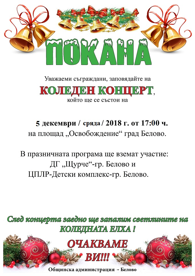 Коледен концерт - град Белово