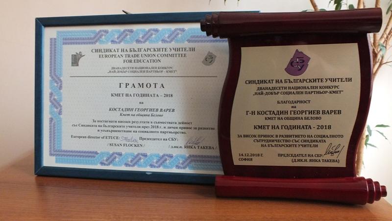 Награда за кмета на Община Белово