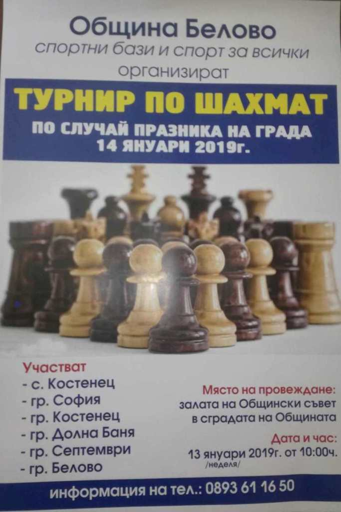 Турнир по шахмат