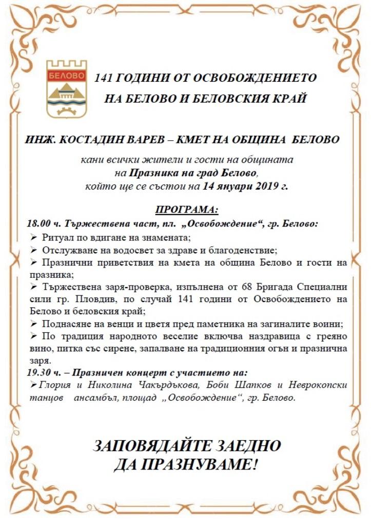 141 години от освобождението на Белово и Беловския край