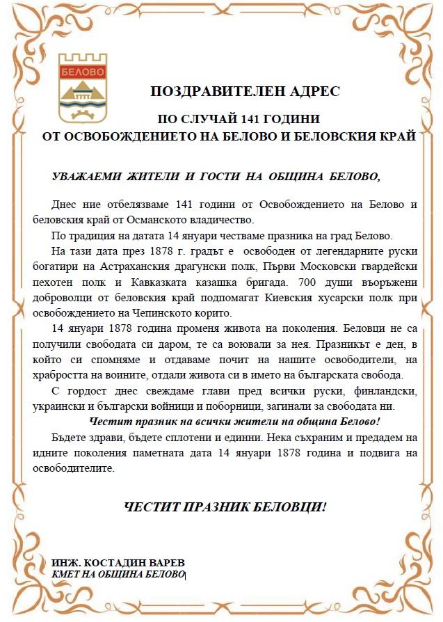 Поздравителен адрес на кмета на Община Белово по случай 141 години от Oсвобождението на Белово и Беловския край