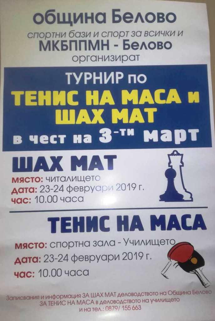 Турнир по шах мат и тенис на маса