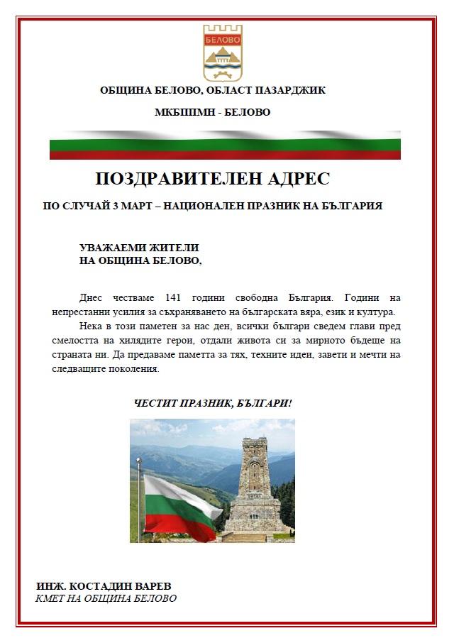 Поздравителен адрес на кмета на Община Белово по случай 3 Март