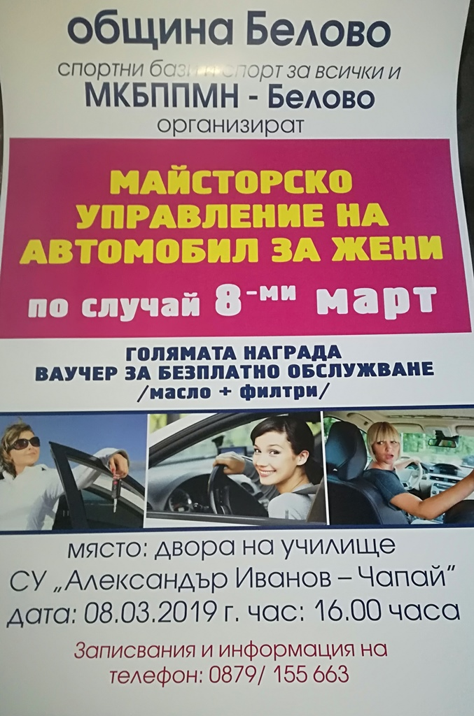 Майсторско управление на автомобил за жени