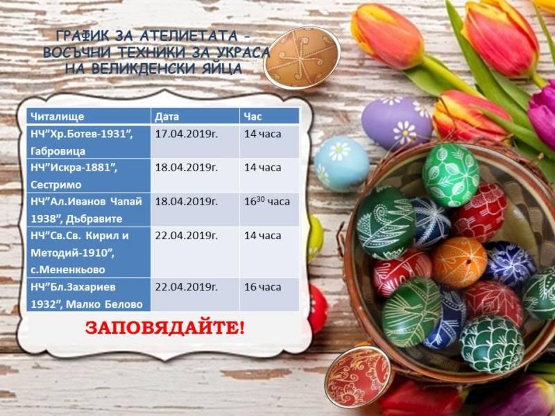 График на Великденските ателиета в Община Белово