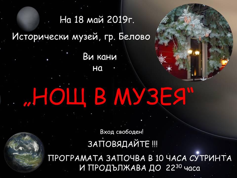Програма за нощта на музея – 18 май 2019г