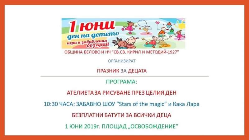 Програма за Деня на детето
