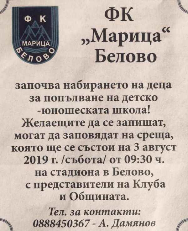 ФК МАРИЦА БЕЛОВО набира деца за ДЕТСКО-ЮНОШЕСКА ШКОЛА по Футбол