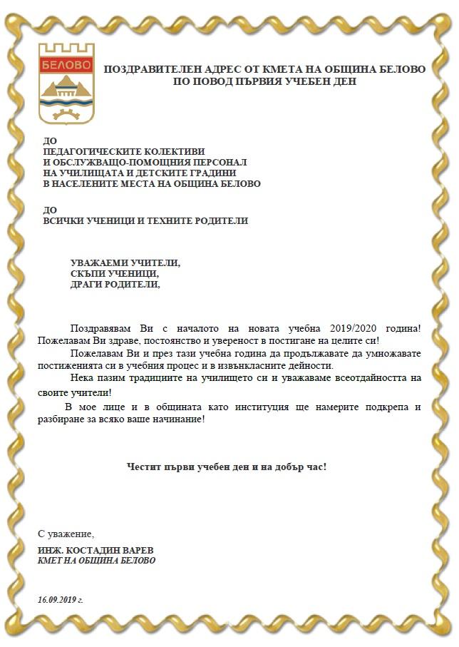 Поздравителен адрес на кмета на Община Белово по случай Първия учебен ден