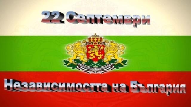 Поздравителен адрес на кмета на Община Белово по случай 22 Септември
