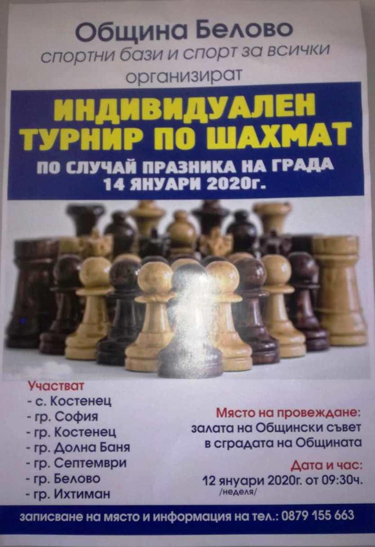 Общински турнир по Шахмат
